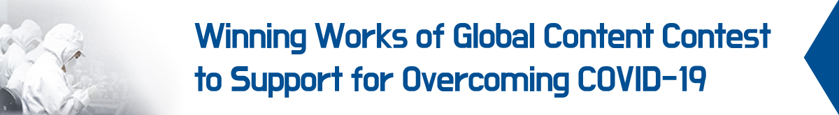 Winning Works of Global COntent Contest to Support for Overcoming COVID-19