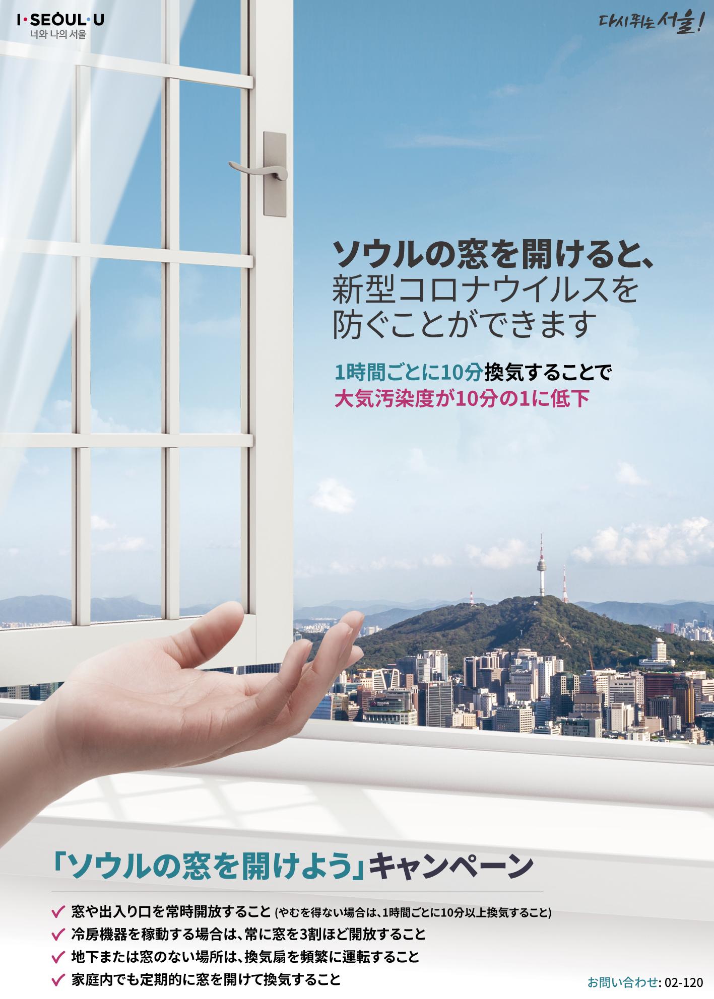 ソウル市、1時間おきに10分以上<ソウルの窓を開けよう> 市民換気キャンペーン開催