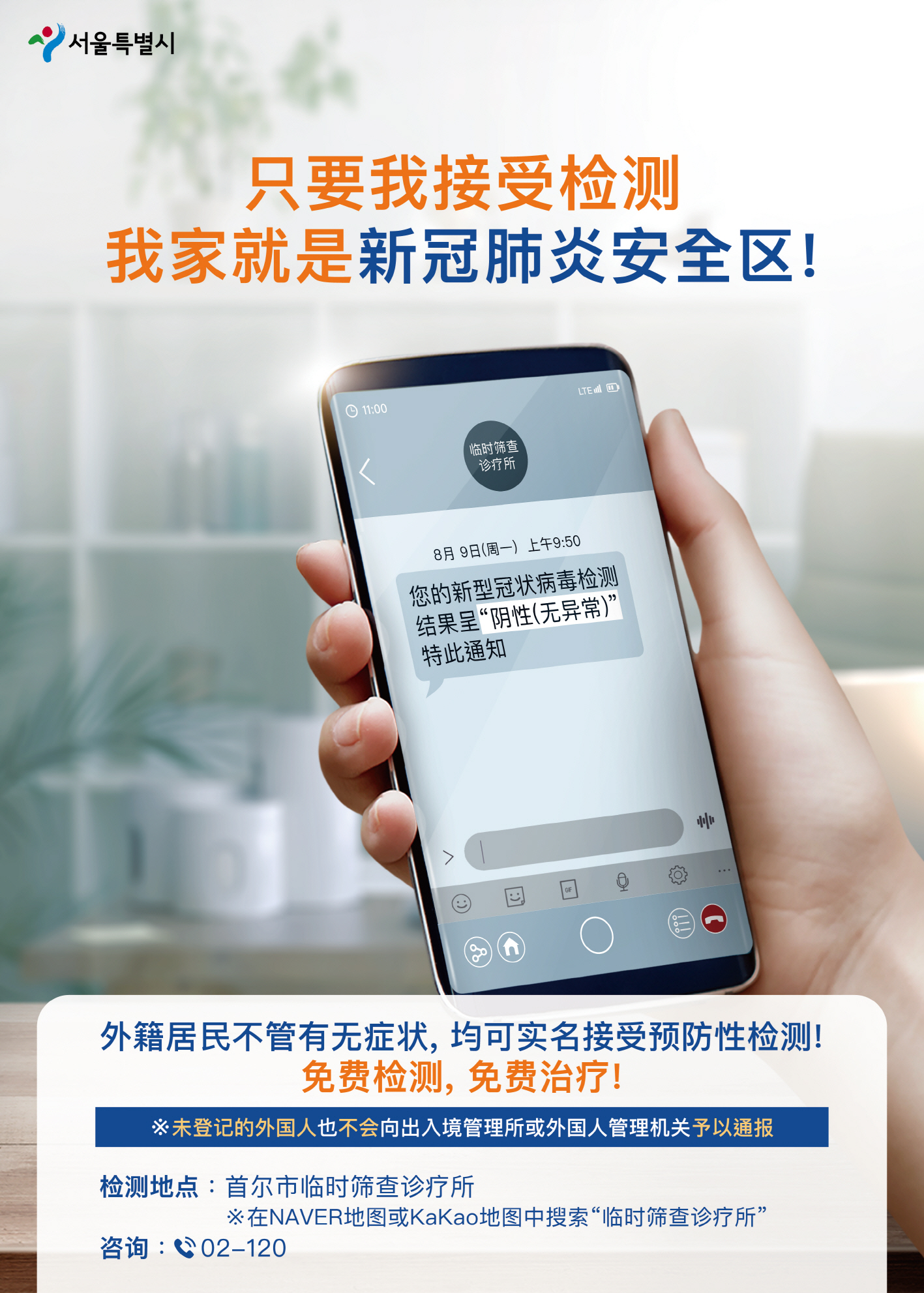 Preemptive Covid-19 tests for foreign residents chinese poster