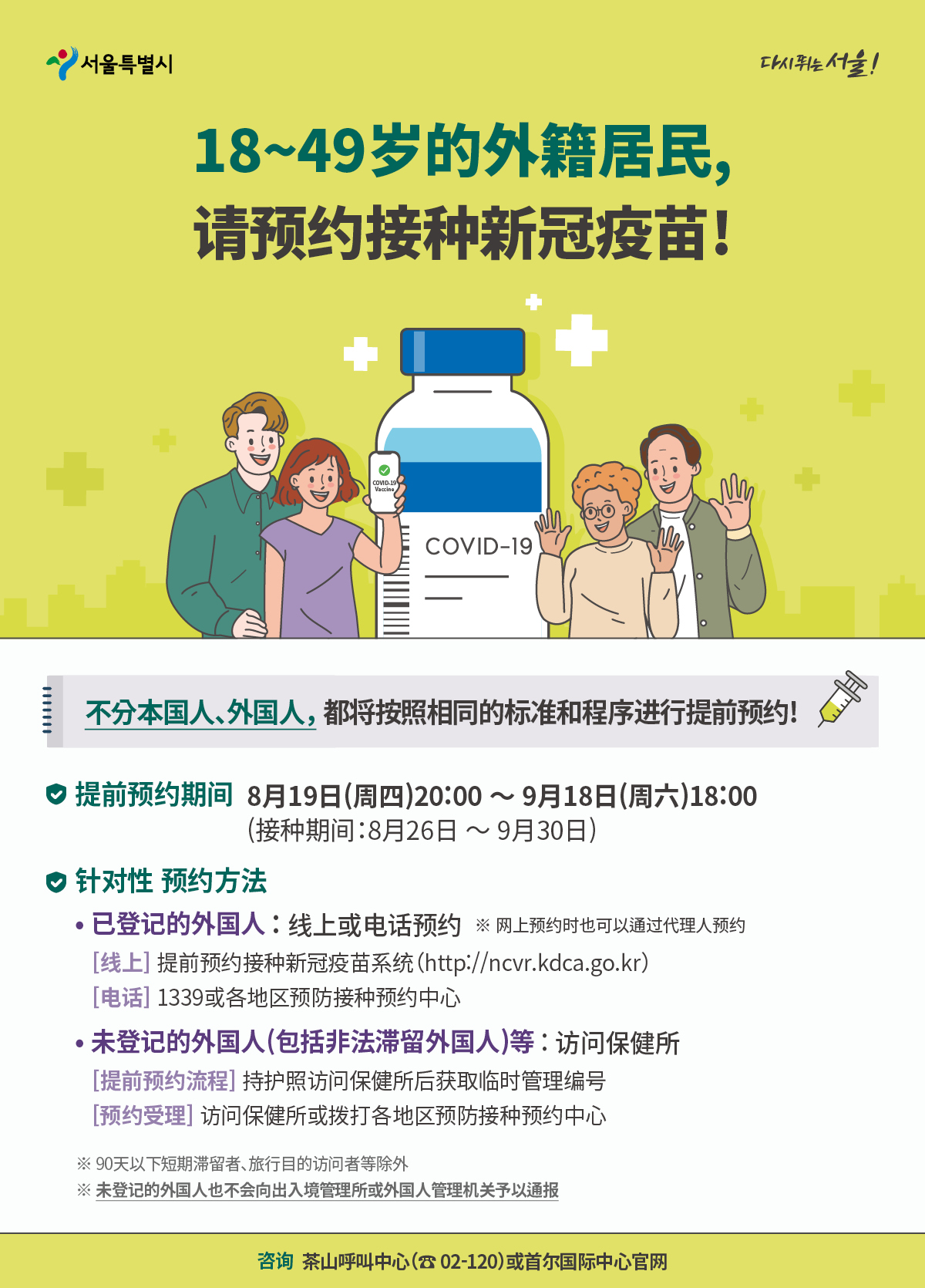 Foreign residents Aged 18-49, Book an Appointment for COVID-19 Vaccination! chinese poster