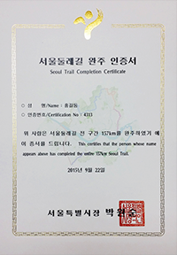 How to Get the Seoul Trail Completion Certificate