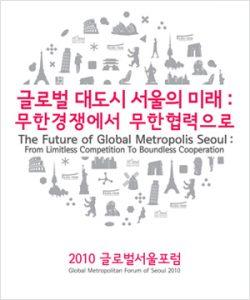 2010 Global Seoul Forum