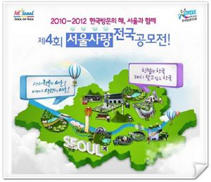 Fourth Seoul Love Competition on now