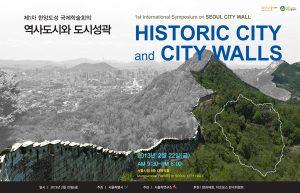 1st International Symposium on SEOUL CITY WALL