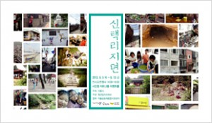 A New Taengniji, a 2,880-Hour Voyage of Exploration of Life in Seoul (Guide to Choosing Desirable Places to Settle)