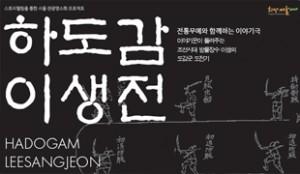 Hadogam Leesaengjeon (A Story about Lee Saeng of Hadogam)