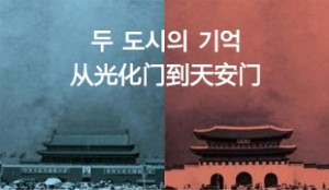 Seoul-Beijing Mark the 20th Anniversary of their Sister City Relationship with an Arts and Cultural Exchange Project