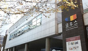 – the Korea Cultural House (KOUS
