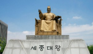 Statue of King Sejong the Great and the Story of King Sejong the Great