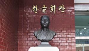 The Korean Language Society