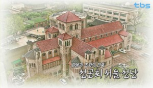 10.Seoul Cathedral Anglican Church, a Structure of Exemplary Generosity and Harmony