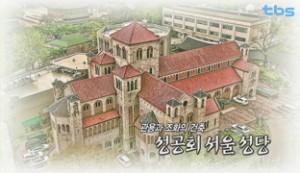 10회-성공회성당-테입용20130516.mov_000043066
