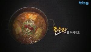 12.Johnson Stew