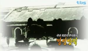 14회-경성방직테입용(20110611)-1.mov_000073100