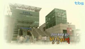 16.Cheongnyangni Station