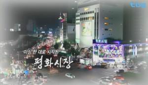 18.Pyounghwa Market