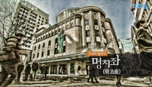 2.Meiji-za Theater