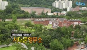 21. Seodaemun Prison