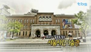 27. Seoul Museum of Art (SeMA)