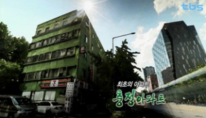 31. Chungjeong Apartment, the First Apartment in Seoul
