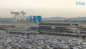32. Gimpo International Airport