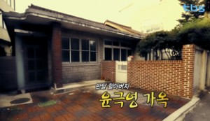34. House of Yun Geuk-Yeong