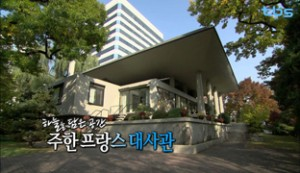 38. The French Embassy in Seoul