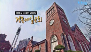 41. Chungdong First Methodist Church
