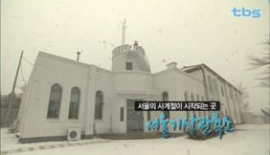 42. Seoul Meteorological Observatory