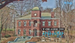 47. Sangheo Memorial Hall in Nagwon-dong