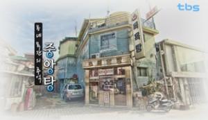 49회-중앙탕(20140207)[10-53-32]