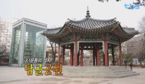 51회-탑골공원(20140225)[13-26-02]