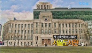 52. Seoul Library