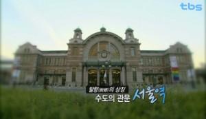 7.Seoul Station