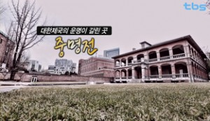8.Jungmyeongjeon Hall