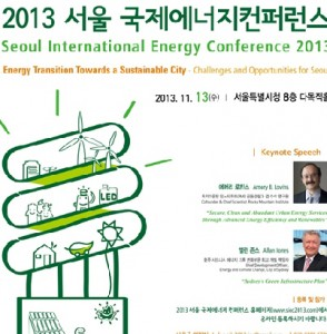 Seoul Metropolitan Government to Hold International Energy Conference; Renowned Scholars to be Invited