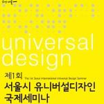 basic_universal