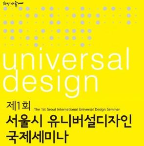 Seoul Metropolitan Government Holds International Seminar on Universal Design