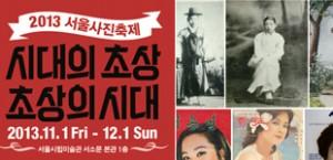 Portrait photos spanning more than 100 years showcase contemporary, modern history of Seoul