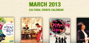 March 2013 Cultural Events Calendar