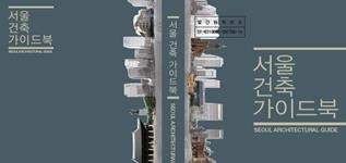 Cover of Seoul Architectural Guide