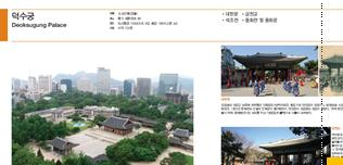 Traditional architecture in Seoul Architectural Guide