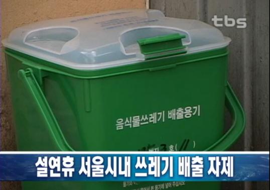 환경_설연휴 쓰레기배출 금지