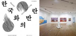 2013 Seoul Focus (Beyond Korean Painting)