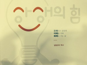 [Mayor Park Won Soon's Hope Journal 439] Seoul Metropolitan Government Publishes a Book