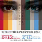 Dongdaemun Fashion Brand Fair and Dongdaemun Fashion Sourcing Fair To Be Held Together