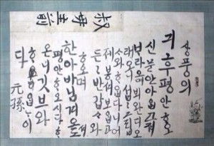 [Mayor Park Won Soon's Hope Journal 446] A Letter King Jeongjo Sent to His Aunt
