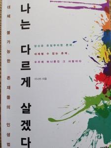 [Mayor Park Won Soon's Hope Journal 452] Visiting D-CAMP