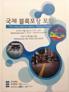 [Mayor Park Won Soon's Hope Journal 460] International Block Paving Forum
