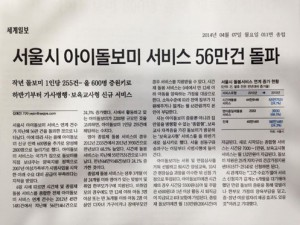 "[Mayor Park Won Soon's Hope Journal 468] ""Seoul's Childcare Program 'Aidolbomi' Reaches over 560,000 Users"""